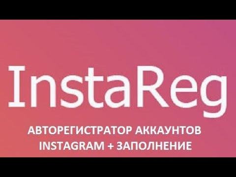 Авторегистратор аккаунтов Instagram - InstaReg