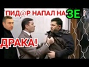 Сенсация! Ляшко НАЕХАЛ на Зеленского с кулаками под Администрацией! Кличко и Ляшко объединились
