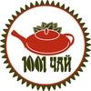 1001 чай