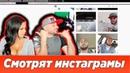 RUSSIA PAVER С ПОДРУГА ОЦЕНИВАЮТ ИНСТАГРАММЫ СТРИМЕРОВ ТВИЧА И ЮТУБА И РЕПЕРОВ !
