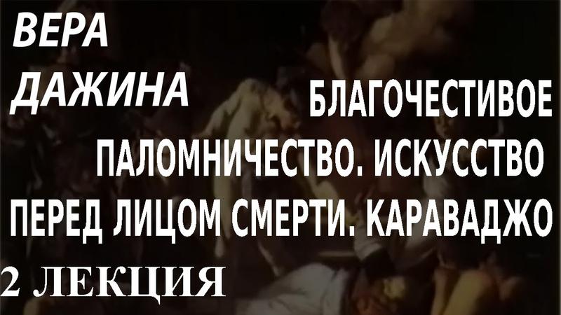 ACADEMIA. Вера Дажина. Благочестивое паломничество. Искусство перед лицом смерти. Караваджо. 2 лек.