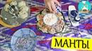 Как готовить и лепить манты классический рецепт приготовления теста на манты с мясом 🍜