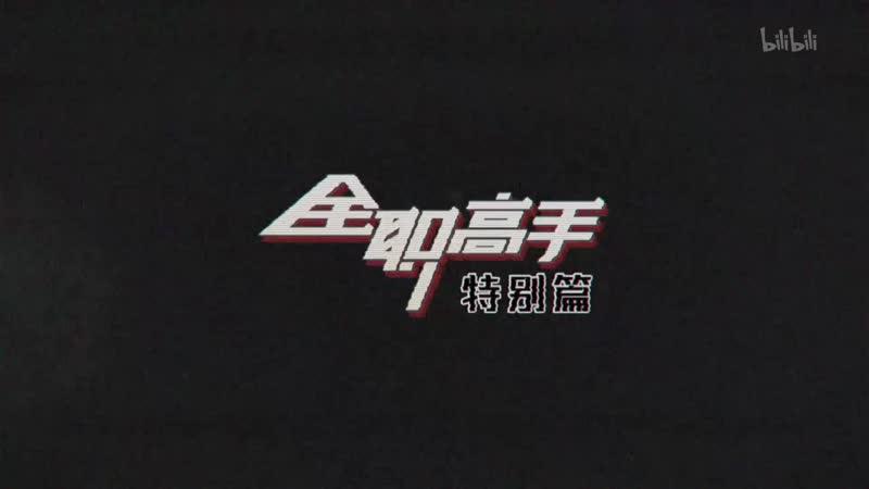 AnimeOpend Quanzhi Gaoshou 全职高手 OVA 1 OP Opening Аватар короля ОВА 1 Опенинг 1080p HD