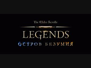 The elder scrolls legends – дополнение «остров безумия»