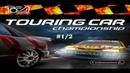 Прохождение ToCA Touring Car Championship PS1 1 2 Silverstone International