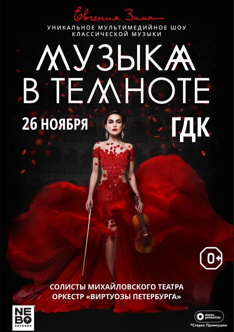 Афиша Хабаровск МУЗЫКА В ТЕМНОТЕ / Хабаровск / 26.11.19
