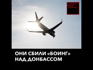 Названы имена ответственных за сбитый над Донбассом Боинг
