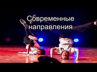 Студия танца ТАНЦУЯ МЕЧТУ   НАБОР ДЕТЕЙ 2019-20