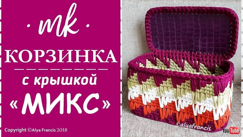 КРАСИВАЯ КОРЗИНКА С КРЫШКОЙ КРЮЧКОМ ИЗ ТРИКОТАЖНОЙ ПРЯЖИ Biskvit / How to knit a basket