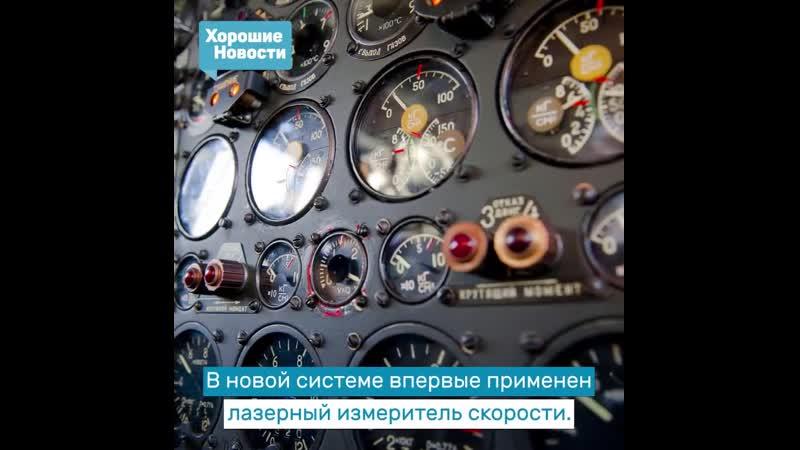 Российские инженеры создали не имеющую аналогов в мире систему лазеров, которая позволит снизить риск авиакатастроф