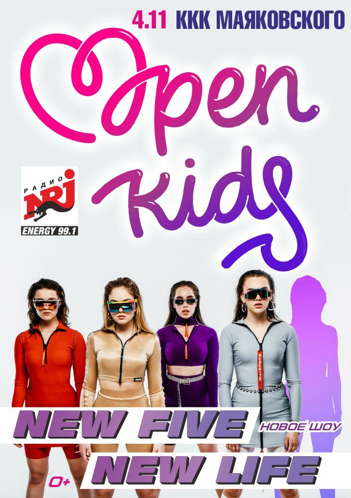 Афиша Новосибирск Open Kids / 4 ноября / Новосибирск