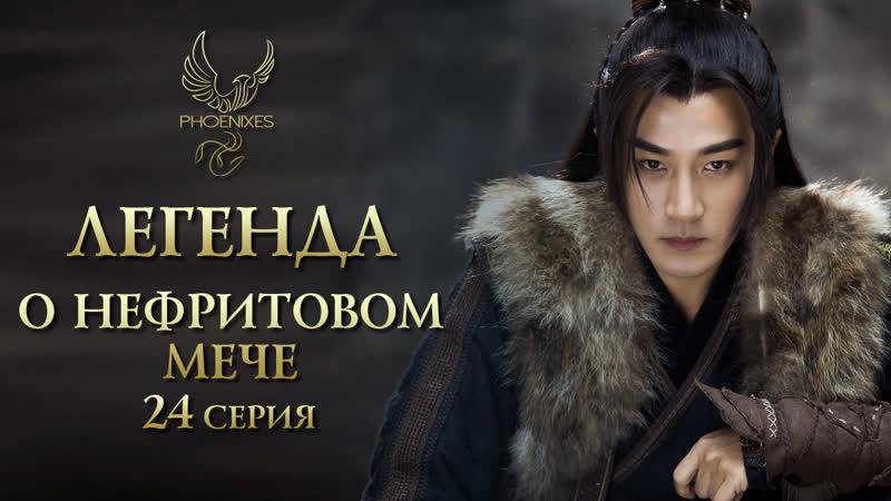 FSG Phoenixes Легенда о нефритовом мече 24 65 субтитры