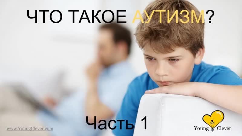 Что такое аутизм Часть 1. (Признаки аутизма. Аутизм симптомы. Диагностика аутизм