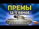 Охотимся на премы за 9 000 000 на любых танках на ваш выбор