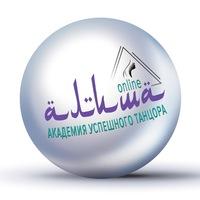 "Логотип ""АЛИША-ОНЛАЙН"" АКАДЕМИЯ УСПЕШНОГО ТАНЦОРА"