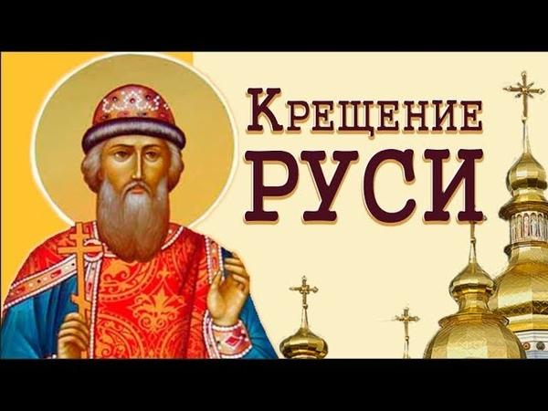 День крещения Руси Много лет тому назад Русь крестилась по обряду Мирпоздравлений