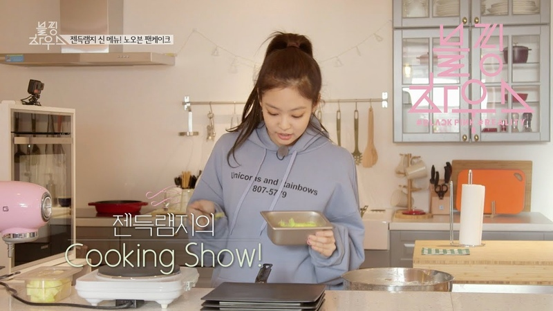 BLACKPINK '블핑하우스 BLACKPINK HOUSE ' EP 9 1