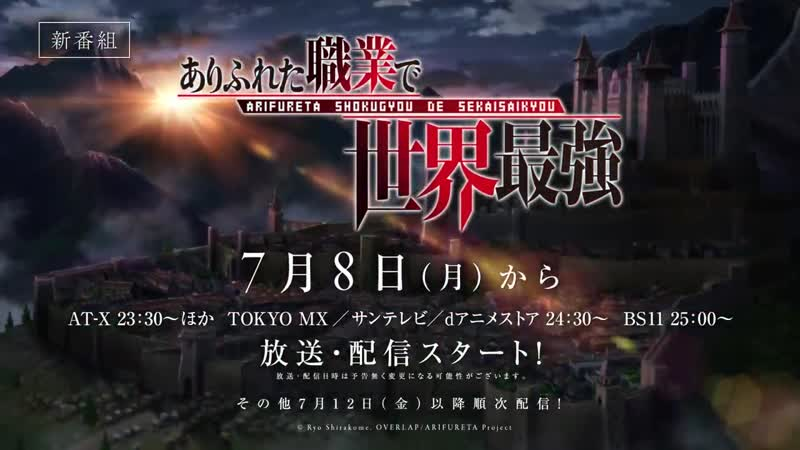 アニメ PV - 『Arifureta: From Commonplace to World's Strongest』 Teaser trailer