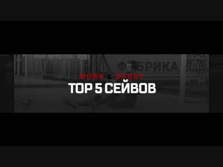 Топ-5/Сейвы/4тур - LWS/18-19/Зима