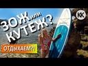 Отдых в Крыму. Все включено. Активный отдых на виллах у моря. Гастробар Villa Capmari