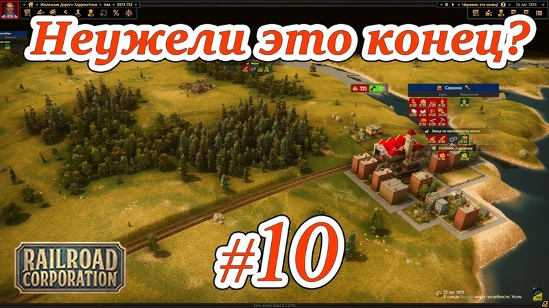 Railroad Corporation - 10 - Как не провалить шестую миссию - Неужели это конец?