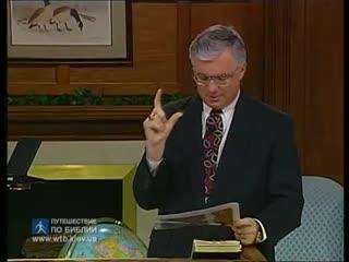 """""""Библейский портрет супружества"""" (Часть 11-я из 12-ти) - Брюс Уилкинсон"""