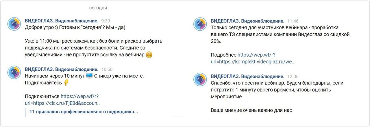 Пример напоминания о вебинаре через чат-бот Страницы бизнеса систем видеонаблюдения «Видеоглаз»