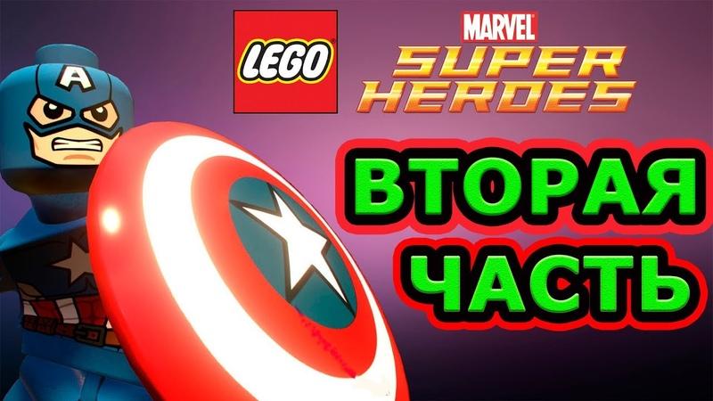 LEGO Marvel Super Heroes Прохождение Часть 2 Капитан Америка