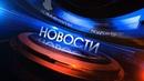 Презентация книги Владислава Евтушенко «2014: точка невозврата». Новости. 25.05.19 (18:00)