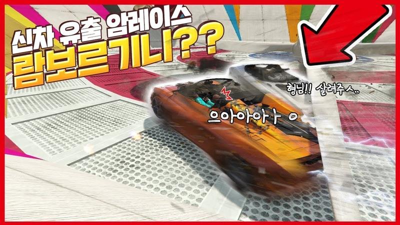 이번엔 람보르기니 신차 유출 암레이스 무슨 차 인지 아는사람 GTA5 작업레