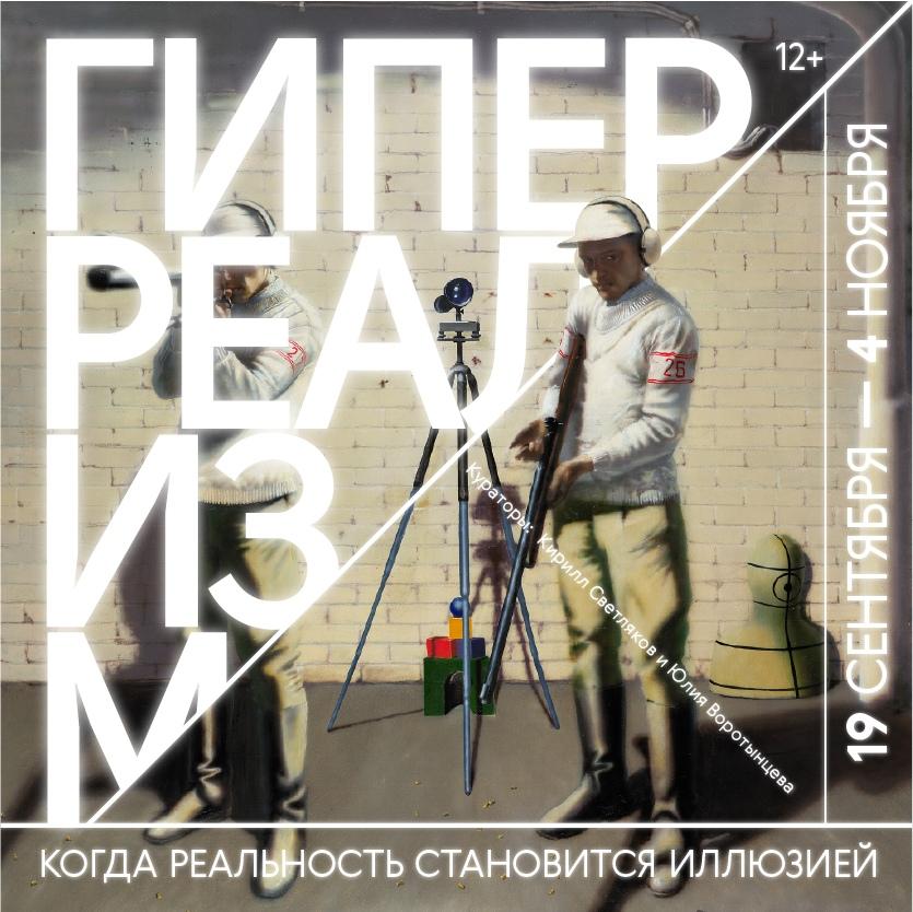 Афиша 19.09 Открытие выставки «Гиперреализм»