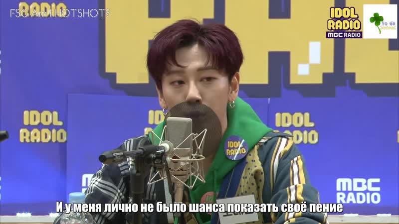 RUS SUB Idol Radio EP 121 Roh Taehyun HOTSHOT JBJ