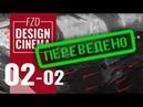 FZD Уроки рисования Как улучшить робота Эпизод 02 Часть 02 Rus VO Design Cinema на русском