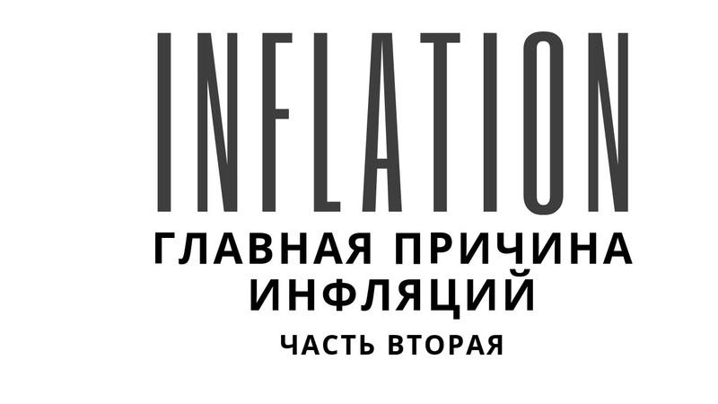 ВСЁ ПРО ИНФЛЯЦИЮ ч2 О нарисованных деньгах Неизвестная экономика