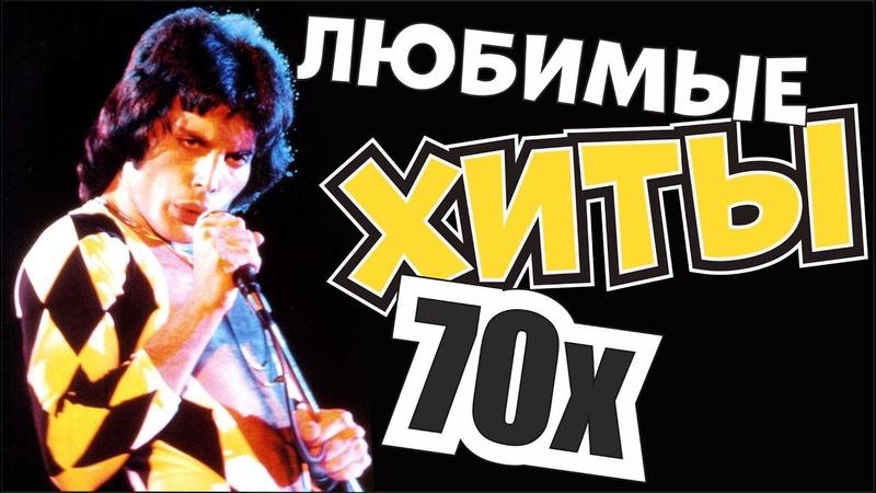 Песни 70. Любимые зарубежные хиты. Сборник.