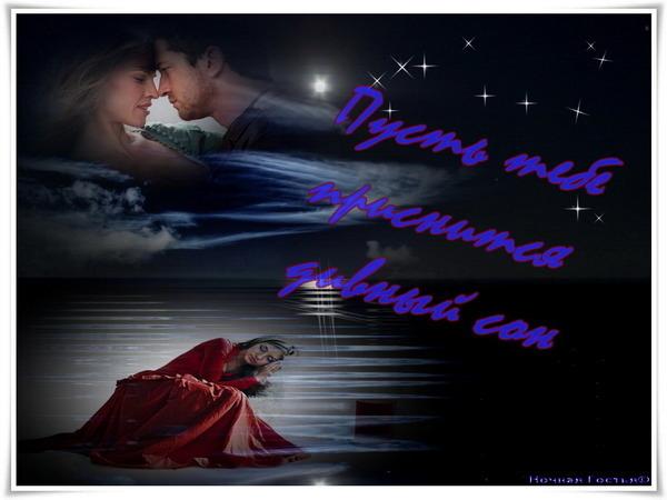 Целую на ночь картинки любимому