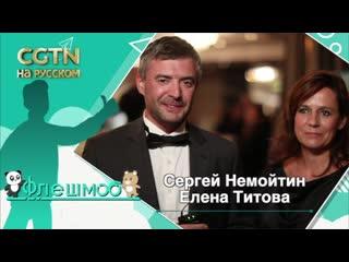 Лайк дружбе Китая и России: Сергей Немойтин и Елена Титова