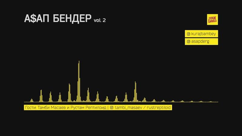 A$АП БЕНДЕР vol.2 | Тамби Масаев и Рустам Рептилойд | дуэт Лена Кука СОЗВОН (Кураж-Бамбей)