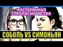 Симоньян Соболь. Конфликт пропагандистки Симоньян и Соболь. Шоу с угрозой выкидыша
