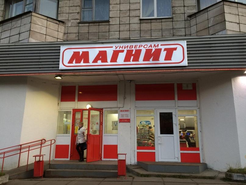 Торговый автомат в Магнит