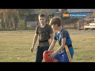 Детское регби начали развивать в Белгородской области