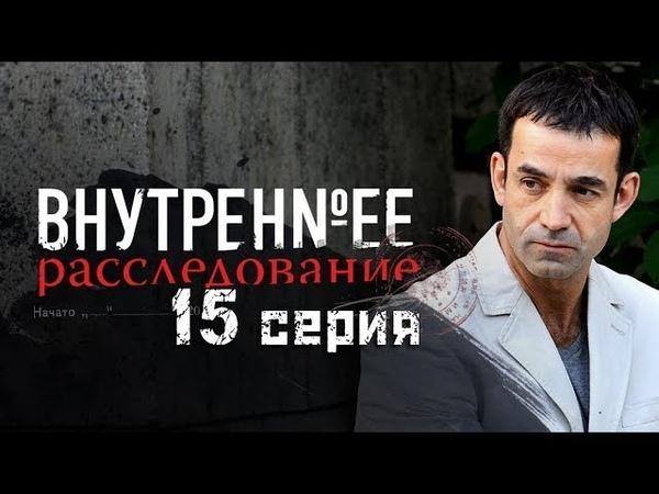 15 СЕРИЯ Внутреннее расследование 2015