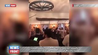 Скандальный танец с пистолетами на свадьбе иммигрантов в шведском городе Филипстад