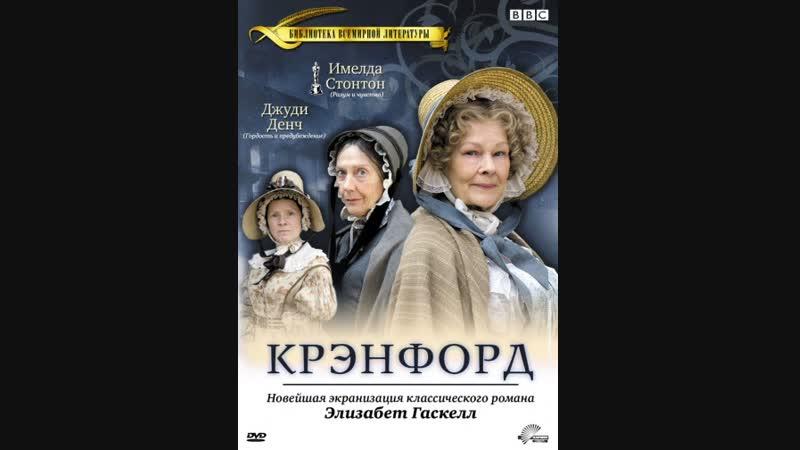 Крэнфорд/ Cranford/1 сезон,3 серия США, Великобритания