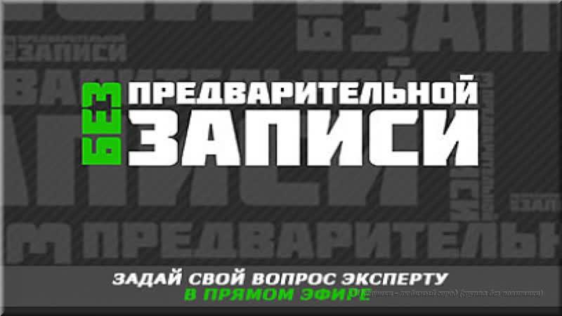 Без Предварительной Записи Александр Ямбатров, сердечно-сосудистый хирург