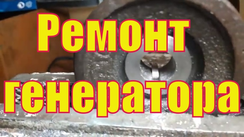 Ремонт генератора Ваз, замена щёток, проточка шкива.