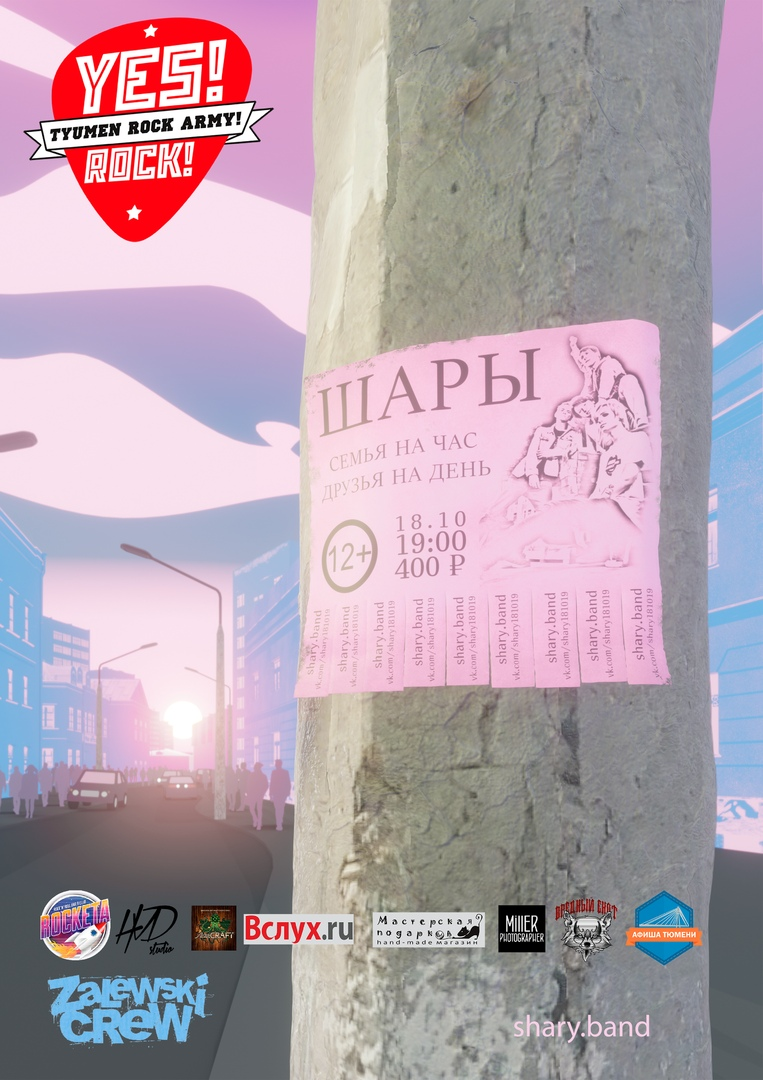 Афиша Тюмень ШАРЫ / 18 ОКТЯБРЯ / ТЮМЕНЬ