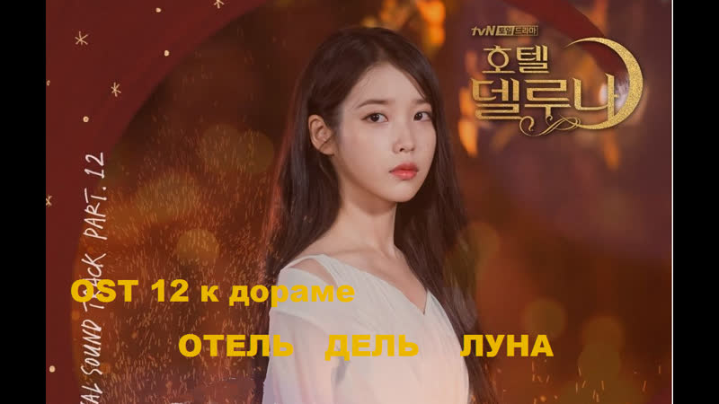 Rus sub Punch Done For Me Hotel del Luna OST 12