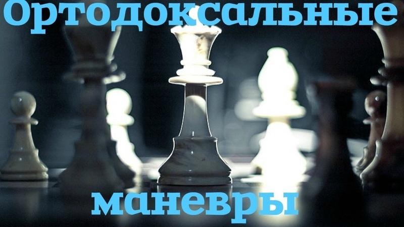 Ортодоксальные маневры № 12 Позиционная жертва качества