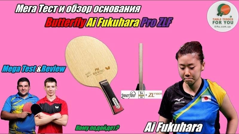 Butterfly Ai Fukuhara Pro ZLF blade I МегаТест и обзор крутого основания от Butterfly I Test Review